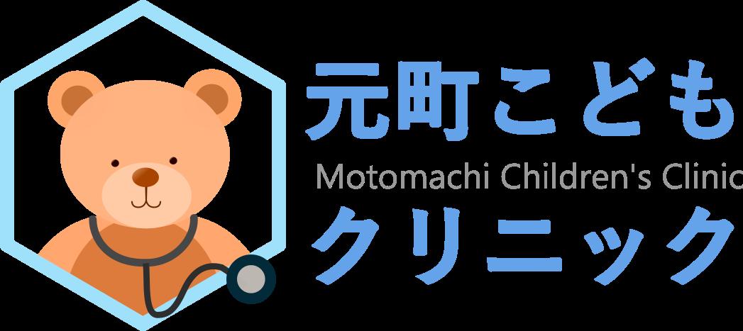 横浜市山下町の予防接種、乳児健診など小児科の事なら「元町こどもクリニック」